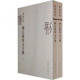 正版现货 增订汉印文字征(上下)全二册 故宫出版