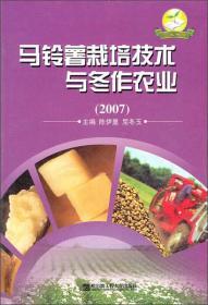 马铃薯栽培技术与冬作农业2007