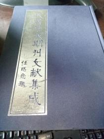 民国佛教期刊文献集成 198
