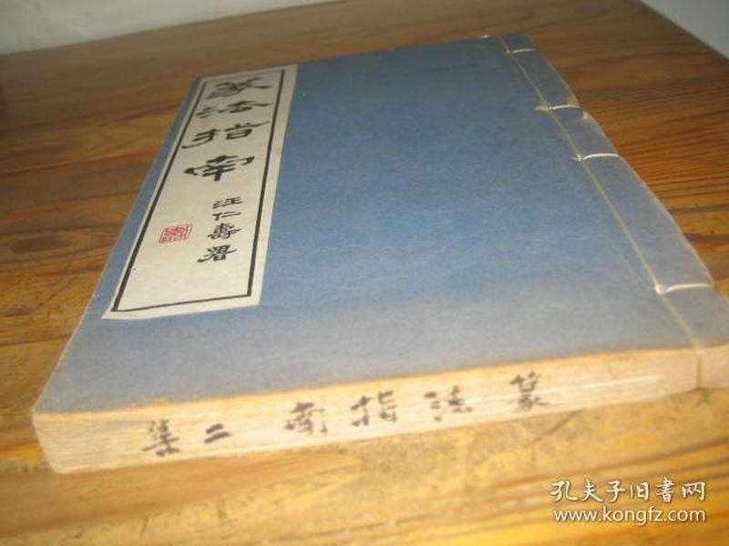 民国影印 《篆法指南》 1册(第二集)