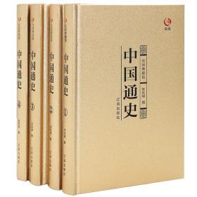 【精装】众阅典藏馆全4册--中国通史q