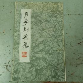 月季别名集~~~李德谦毛笔抄录(自藏)