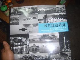 《风景这边独好――王世宏摄影作品选集》 作者签名