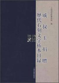戚叔玉捐赠:历代石刻文字拓本目录