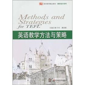 教师教育精品教材·教学设计系列:英语教学方法与策略