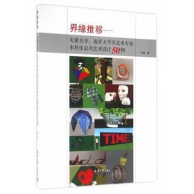 界缘推移:天津大学、南开大学非艺术专业本科生公共艺术设计50例