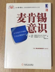 麦肯锡意识(麦肯锡学院丛书) The McKinsey Mind 9787111292722