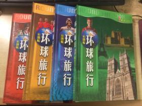 环球旅行(彩图版 五洲四册全)16开精装铜版彩印  正版 原价880元现58元
