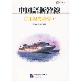 中国语新干线:日中现代事情:下
