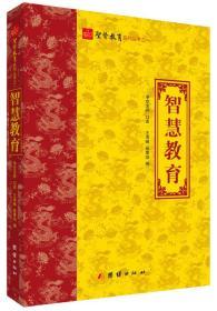 圣贤教育系列丛书:(智慧教育+道德教育+人生教育+生命教育)