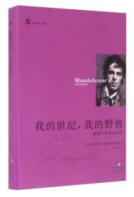 我的世纪,我的野兽:曼德尔施塔姆诗选