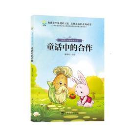 童话中的合作/童话中的新世界丛书