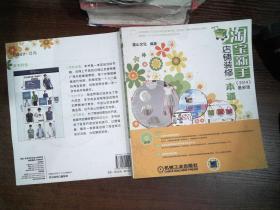 淘宝新手店铺装修一本通(2014最新版) 带光盘.