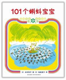 101个蝌蚪宝宝(2014版)正版现货