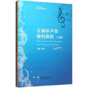 首调单声部视唱教程 郑敏 西南师范大学出版社 9787562164807