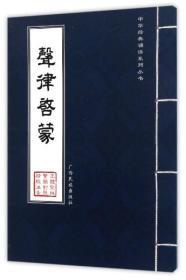 中华经典诵读系列丛书:声律启蒙