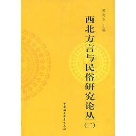 西北方言与民俗研究论丛(二)