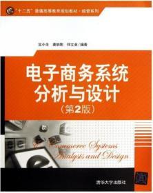 """""""十二五""""普通高等教育规划教材·经管系列:电子商务系统分析与设计(第2版)"""