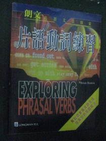 EXPLORING PHRASAL VERBS  (朗文英语文法探索:片语动词练习)