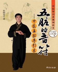 中医导引术系列读本·五脏的音符:中医五脏导引术
