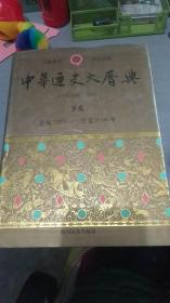 中华通史大历典(下)(精) (精装)