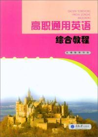 高职通用英语综合教程