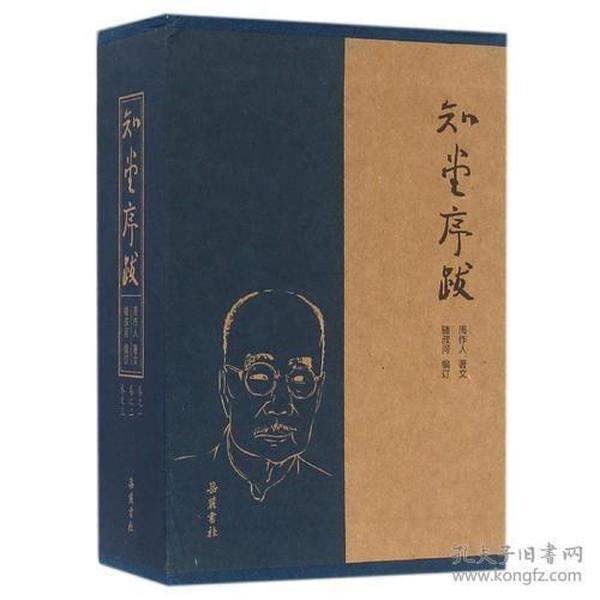 知堂序跋(全三册)