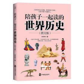 陪孩子一起读的世界历史