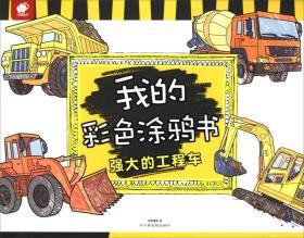 我的彩色涂鸦书:强大的工程车