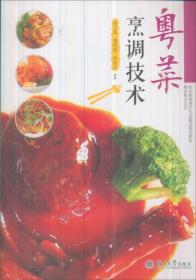 粤菜粤点系列:粤菜烹调技术/中等职业教育烹饪专业精品规划教材