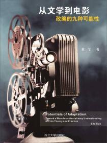 从文学到电影:改编的九种可能性田莹西北大学出版社97875604