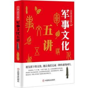 SJ中华文化公开课—军事文化五讲