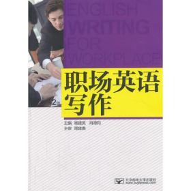 职场英语写作(第2版)