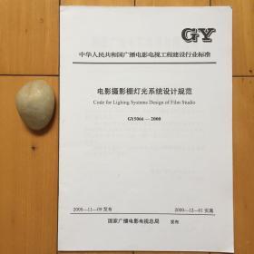gy5066-2000电影摄影棚灯光系统设计规范