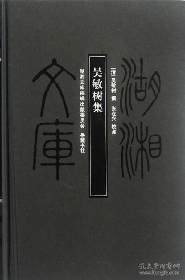 湖湘文库:吴敏树集 (湖湘文库 16开精装 全一册)