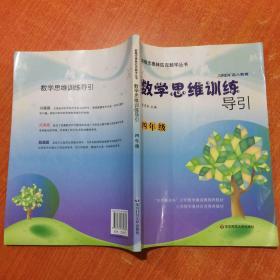 新概念奥林匹克数学丛书:数学思维训练导引 四年级【正版二手,书内有铅笔写画】