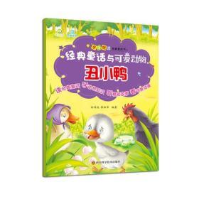 丑小鸭.经典童话与可爱动物