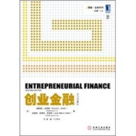 创业金融(原书第2版)