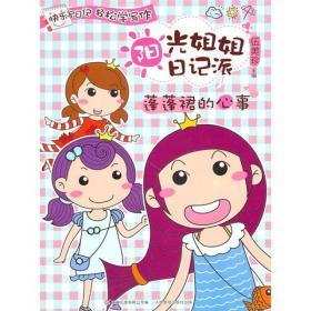 阳光姐姐日记派:蓬蓬裙的心事