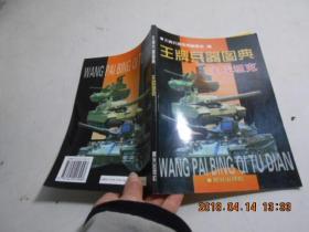 王牌兵器图典.主战坦克