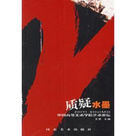 质疑水墨——中国高等美术学院艺术论坛