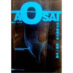 新课程新奥赛系列丛书:初中物理中考·奥赛一本通