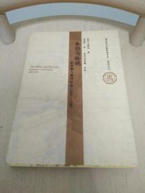 圣经与枪炮:基督教与潮州社会(1860-1900)