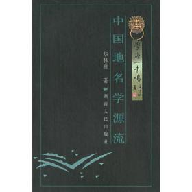 中国地名学源流