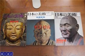 日本的美术  佛像雕刻专辑   藤原雕刻   肖像雕刻 顶相雕刻   3册合售  大32开  非现货!