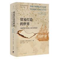 贸易打造的世界 : 1400年至今的社会、文化与世界经济(精)
