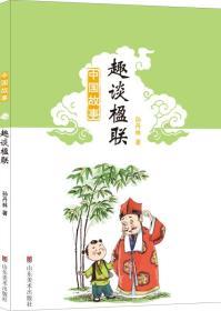 中国故事:趣谈楹联