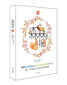 秋-森林报-全新修订本