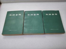 《水浒全传》稀少!扉页带语录!上海人民出版社 1976年1版1印 平装3册全