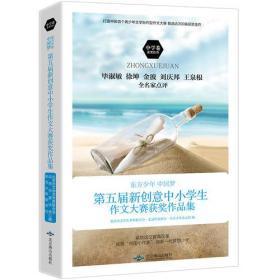 东方少年 中国梦 第五届新创意中小学生作文大赛获奖作品集(中学卷)